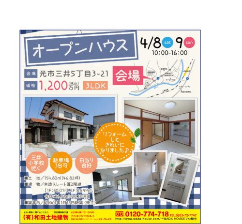 山口県光市 中古住宅 リフォーム オープンハウス