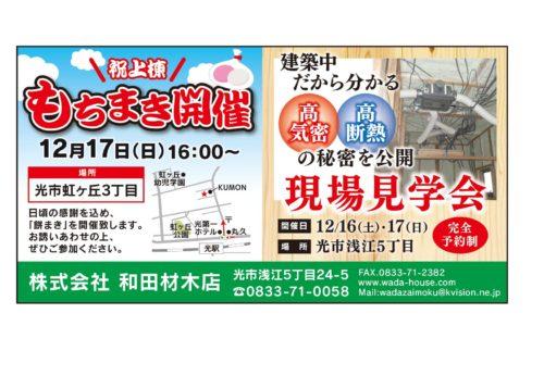 山口県光市 新築注文住宅 もちまき 現場見学会