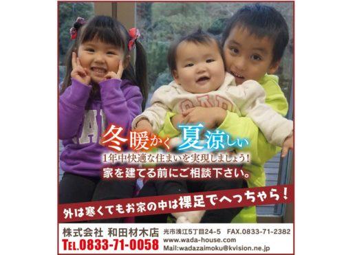 山口県光市 新築注文住宅 リフォーム 不動産 高気密・高断熱の家