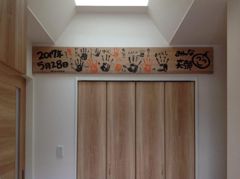 手形板 周南市 注文住宅 玄関